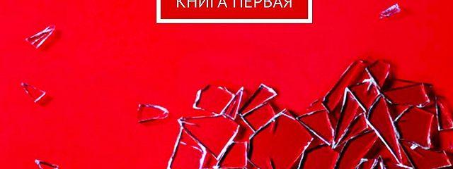 Сломленная. Книга первая