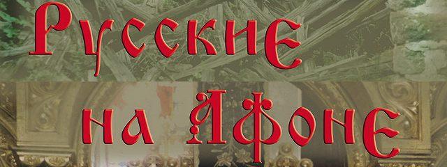 Русские на Афоне. XIX-XX век