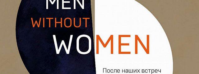 Мужчины без женщин (сборник)