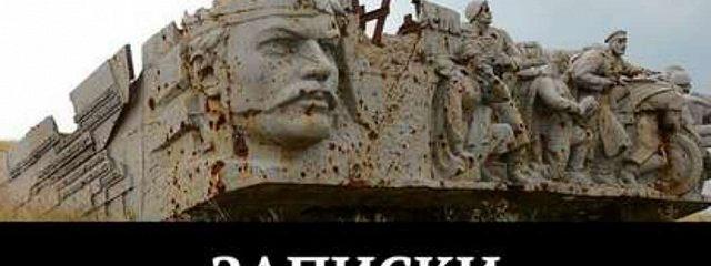 Записки очевидца необъявленной войны. Том 1