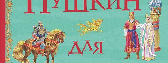 Весь Пушкин для детей (сборник)