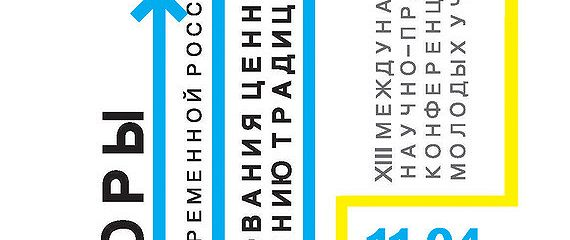 Векторы развития современной России. От формирования ценностей к изобретению традиций. Материалы XIII Международной научно-практической конференции молодых ученых