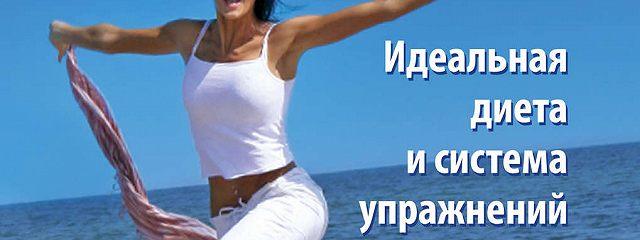 Плоский живот. Идеальная диета и система упражнений