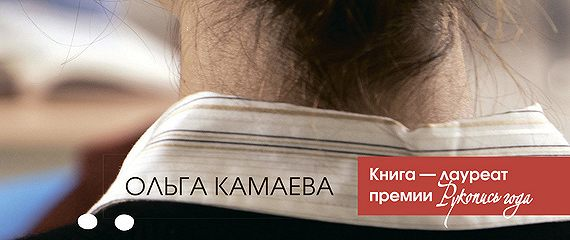 Ёлка. Из школы с любовью, или Дневник учительницы