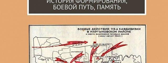 115-я Кабардино-Балкарская кавалерийская дивизия. История формирования, боевой путь, память