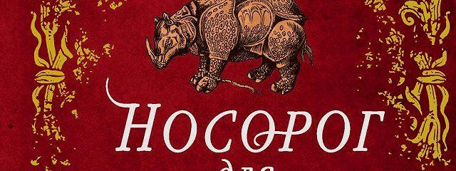 Носорог для Папы Римского
