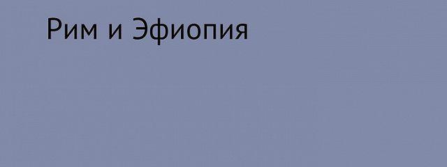 Царь Соломон. Рим иЭфиопия