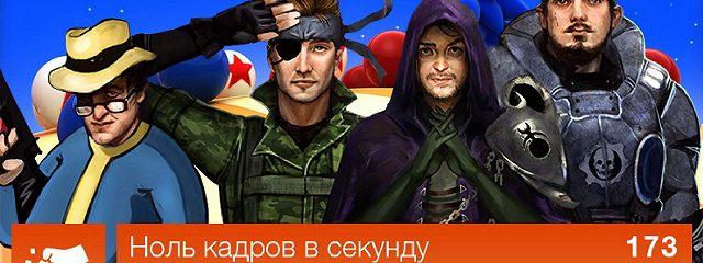 Выпуск 173: Девичье детство Судакова