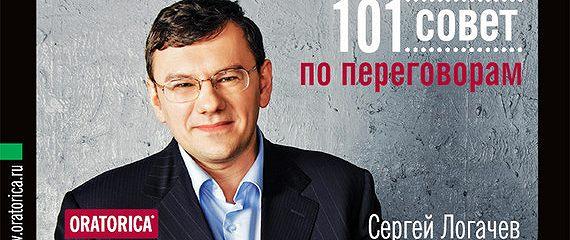 101 совет по переговорам