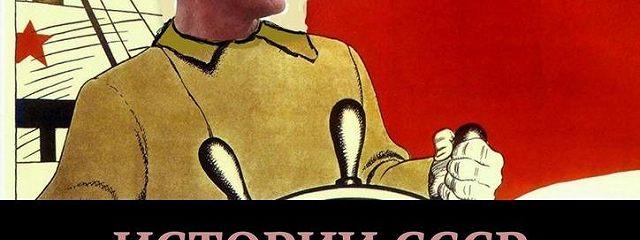 ИсторииСССР. Краткий курс