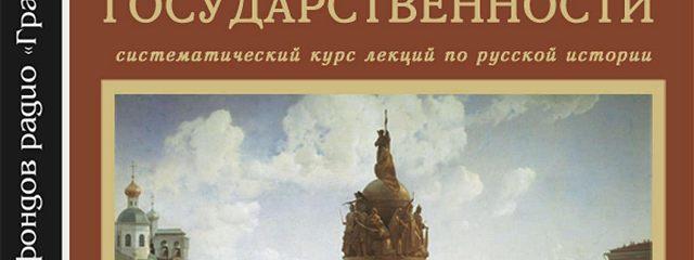 Лекция 2. Обзор геополитического пространства на Русской равнине