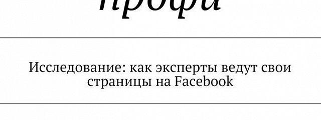 Профиль профи. Исследование:как эксперты ведут свои страницы наFacebook