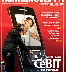 Журнал «Компьютерра» № 12 от 28 марта 2006 года