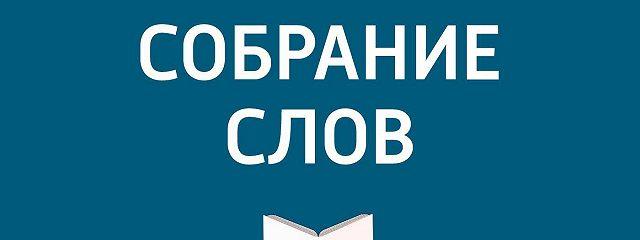 Большое интервью Евгения Князева