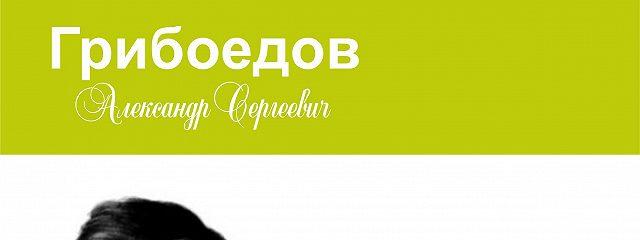 Грибоедов за 30 минут