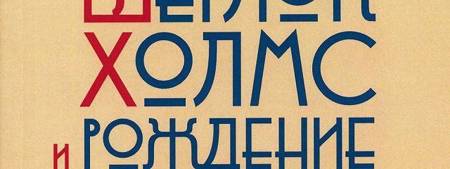 Шерлок Холмс и рождение современности: Деньги, девушки, денди Викторианской эпохи