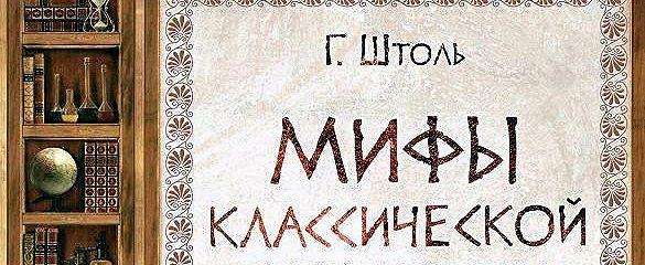 Мифы классической древности. Заложники любви