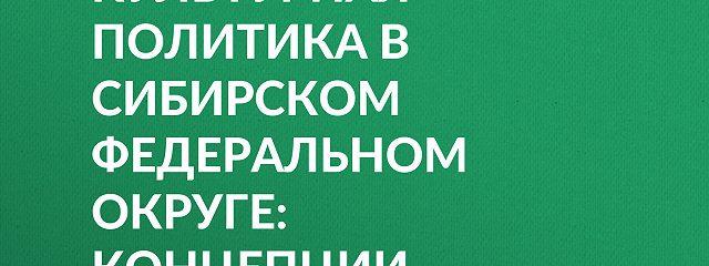 Государственная культурная политика в Сибирском федеральном округе: концепции, проблемы, исследования