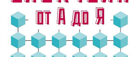 Блокчейн от А до Я. Все о технологии десятилетия