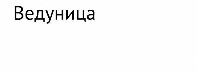 Ведуница