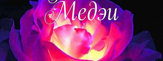 Сказки бабки Медэи. Сказки для взрослых