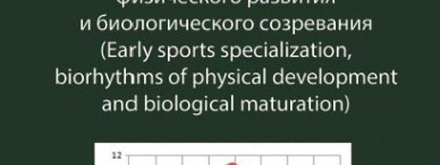 Ранняя спортивная специализация, биоритмы физического развития и биологического созревания
