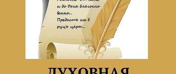 Духовная грамота отшельника Иорадиона