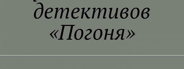 Серия криминальных детективов «Погоня». Том3