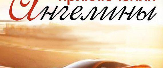 Гоадарай: приключения Ангелины
