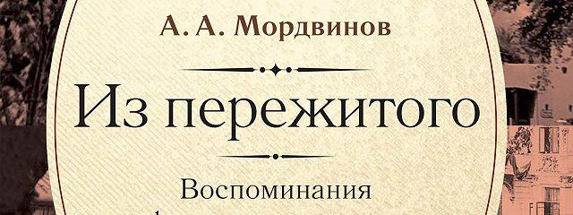 Из пережитого. Воспоминания флигель-адъютанта императора Николая II. Том 2