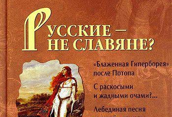 Русские– не славяне?
