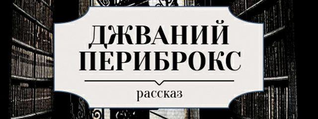 Джваний Периброкс