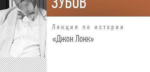 Лекция «Джон Локк»