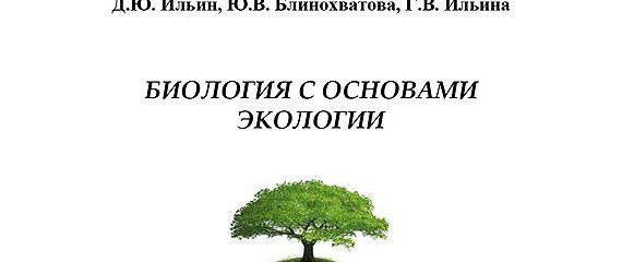 Биология с основами экологии