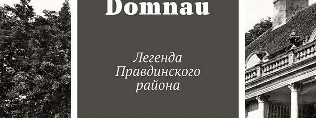 Лагерь Domnau. Легенда Правдинского района