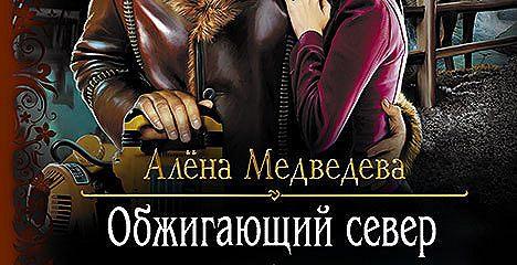 АЛЕНА МЕДВЕДЕВА ОБЖИГАЮЩИЙ СЕВЕР СКАЧАТЬ БЕСПЛАТНО