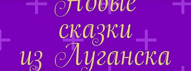 Новые сказки изЛуганска. Книга4