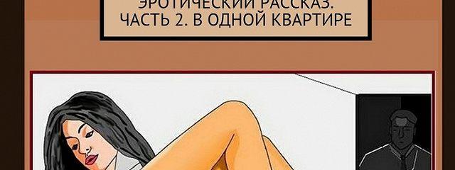 Раздвоенная сексуальность. Эротический рассказ. Часть2. Водной квартире