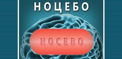 Ноцебо. Сила саморазрушения