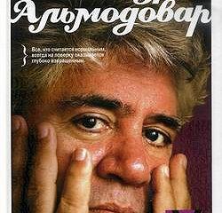 Интервью с Педро Альмодоваром