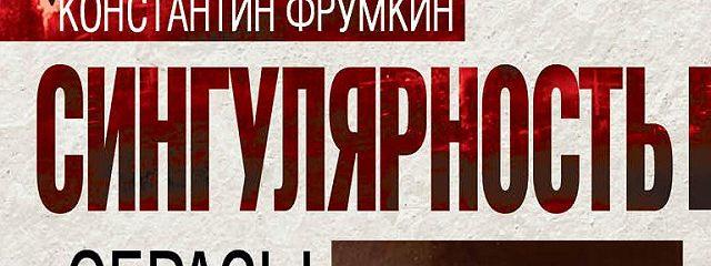 Сингулярность. Образы «постчеловечества» (сборник)