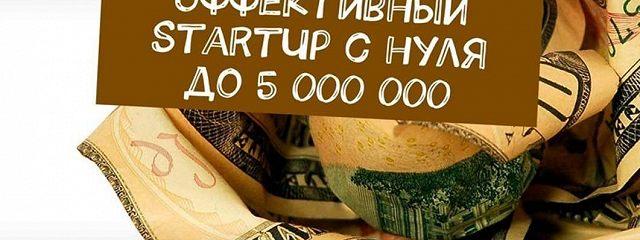 Эффективный StartUp снуля до5000000. Прокачай мышление миллионера!