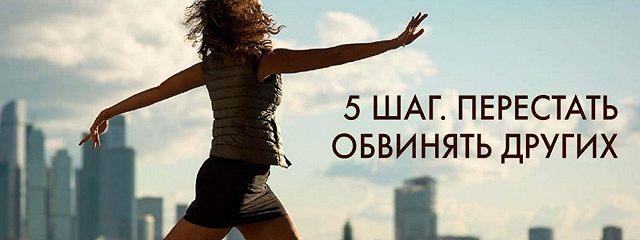 Ты свободен! ШАГ 5: Перестать обвинять других