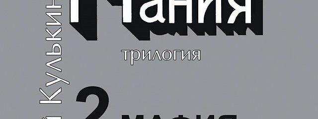Мания. 2. Мафия