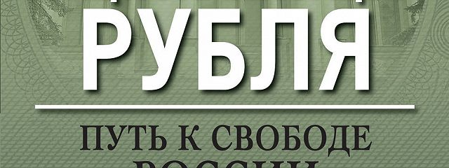 Национализация рубля – путь к свободе России