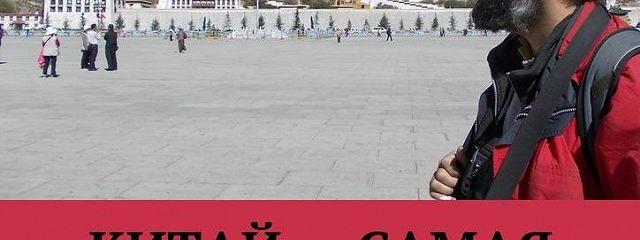 Китай– самая другая страна. ОтКашгара доШанхая, отПекина доЛхасы, отХарбина доКуньмина– автостопом инапоездах поКитаю