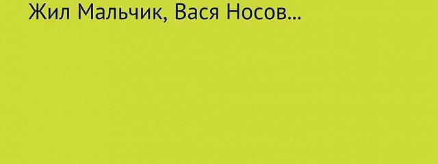 Жил мальчик, Вася Носов…
