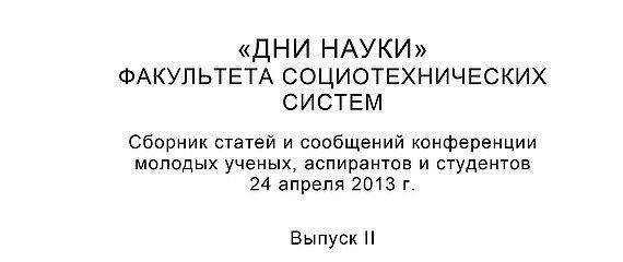 «Дни науки» факультета социотехнических систем. Выпуск II. Часть I