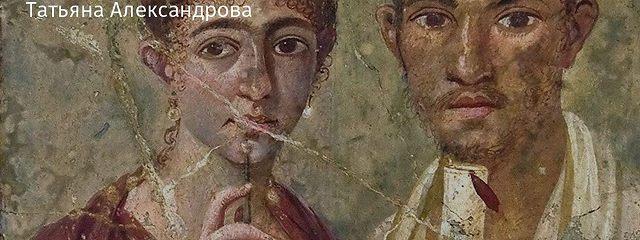 Лекция «Сенека Младший (философ). Биография»