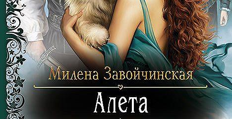 Алета
